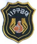 Centro de Emergencias-119-Corea del Sur