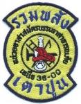 Fire -2-Thailandia