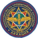 Aeronaves de emergencias-Minsk-Bielorusia