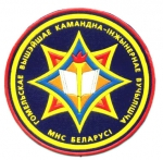 General Academia-Bielorusia
