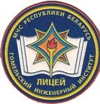 Gomel-Instituto-MCHS-Bielorusia