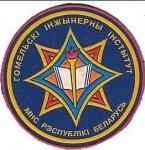 Instituto-Mchs-Gomel-Bielorusia