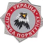 Serv de Rescate-Ucrania