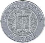 Serv Estatal Emrg-Rg-Zaporizhzya-3-Ucrania